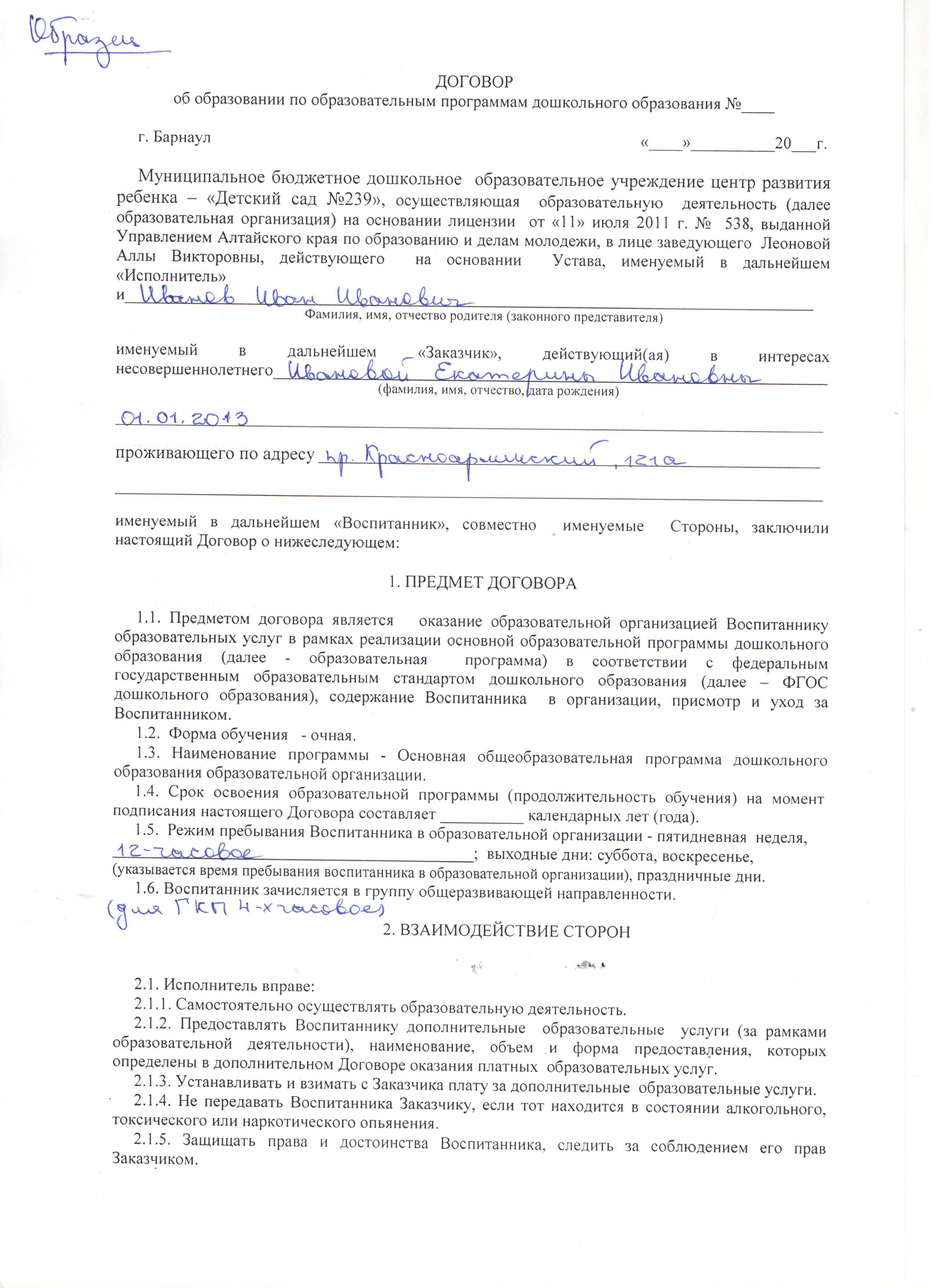 выполнения основных документы в детский сад на компенсацию пользовательское