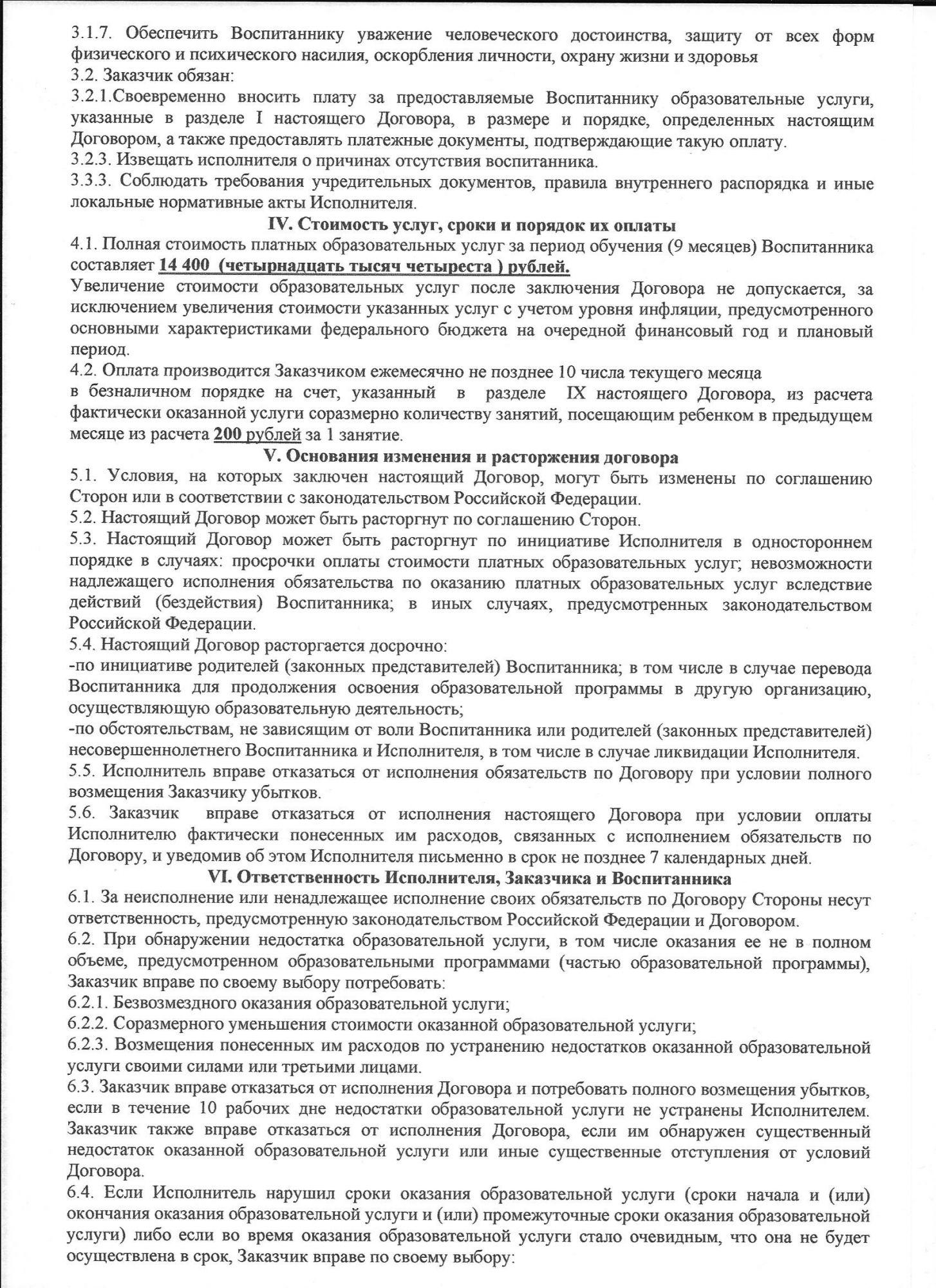 должностные инструкции заместителя директора по ахч или ах
